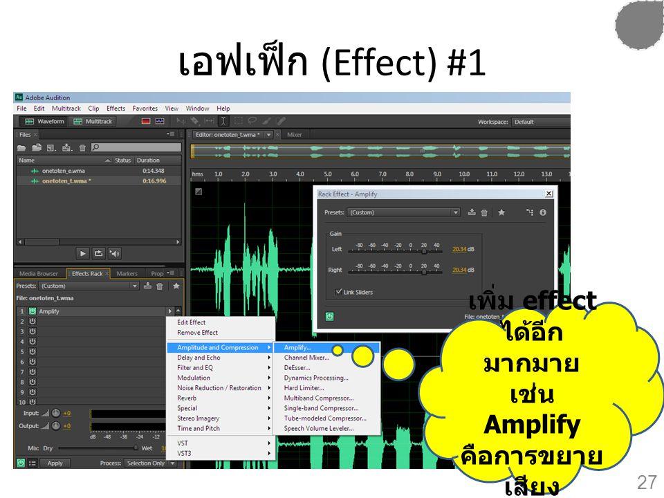 เอฟเฟ็ก (Effect) #1 เพิ่ม effect ได้อีก มากมาย เช่น Amplify คือการขยาย เสียง 27