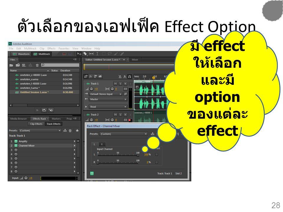 ตัวเลือกของเอฟเฟ็ค Effect Option มี effect ให้เลือก และมี option ของแต่ละ effect 28