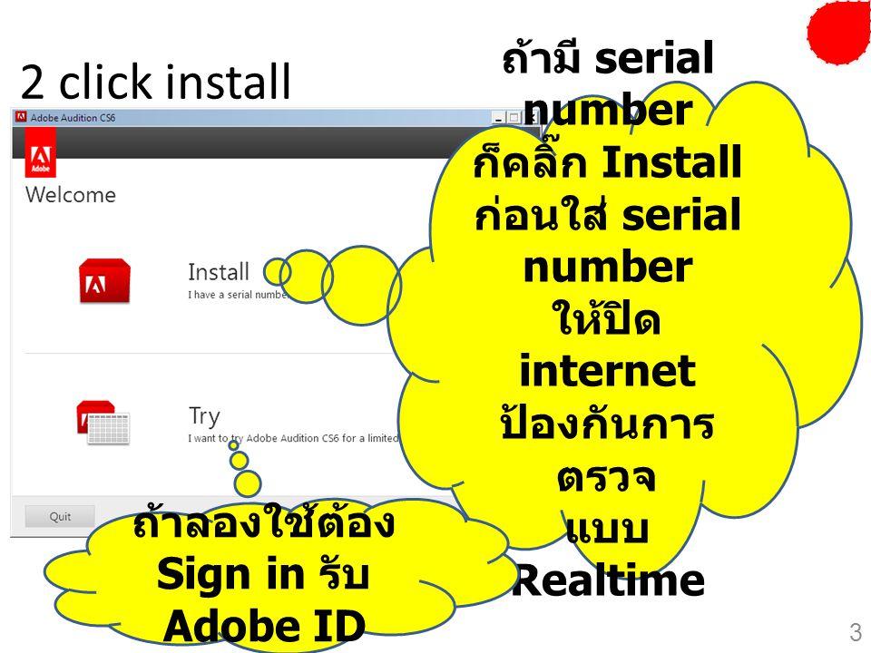 2 click install ถ้ามี serial number ก็คลิ๊ก Install ก่อนใส่ serial number ให้ปิด internet ป้องกันการ ตรวจ แบบ Realtime ถ้าลองใช้ต้อง Sign in รับ Adobe
