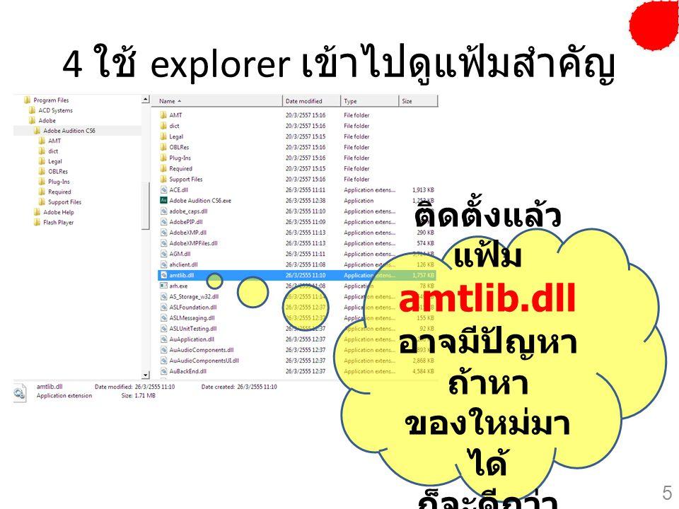 4 ใช้ explorer เข้าไปดูแฟ้มสำคัญ ติดตั้งแล้ว แฟ้ม amtlib.dll อาจมีปัญหา ถ้าหา ของใหม่มา ได้ ก็จะดีกว่า 5