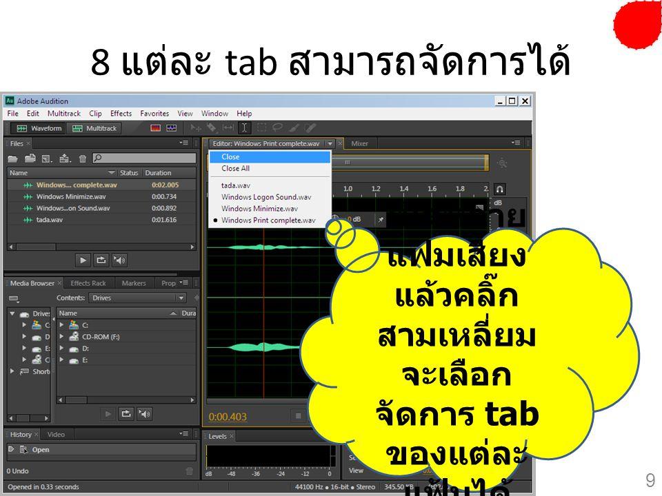 9 save แปลว่าจัดเก็บ ถ้า new multitrack แล้ว ก็จะเพิ่มแฟ้ม เสียงเข้า Multitrack ได้ เลือก save as.sesx จะได้เปิดได้ใน ครั้งต่อไป 10