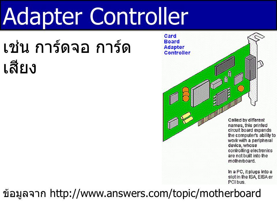 Adapter Controller เช่น การ์ดจอ การ์ด เสียง ข้อมูลจาก http://www.answers.com/topic/motherboard