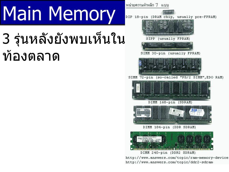 Main Memory 3 รุ่นหลังยังพบเห็นใน ท้องตลาด