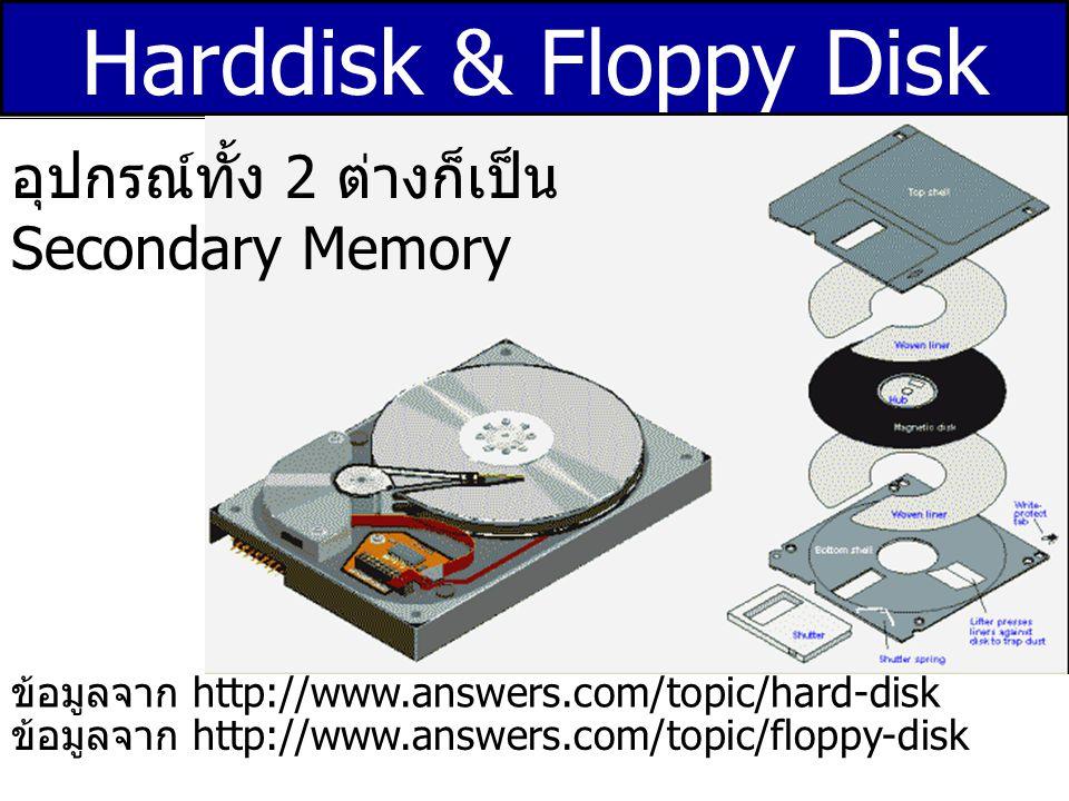 Harddisk & Floppy Disk ข้อมูลจาก http://www.answers.com/topic/floppy-disk ข้อมูลจาก http://www.answers.com/topic/hard-disk อุปกรณ์ทั้ง 2 ต่างก็เป็น Se