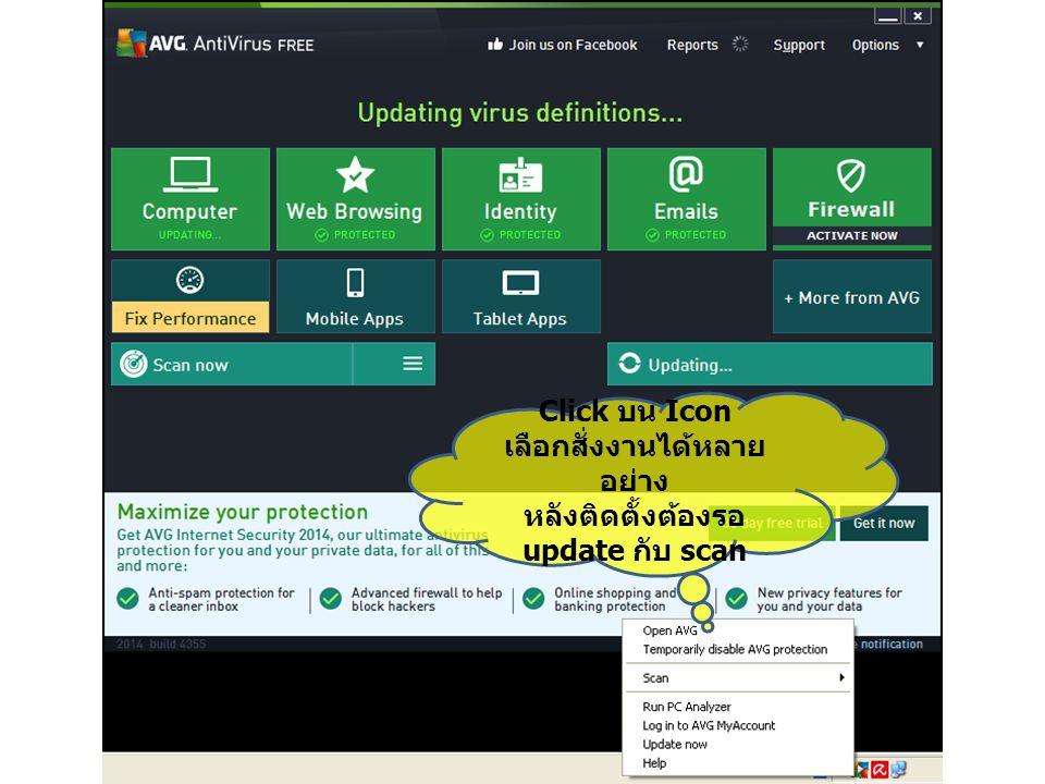 Click บน Icon เลือกสั่งงานได้หลาย อย่าง หลังติดตั้งต้องรอ update กับ scan