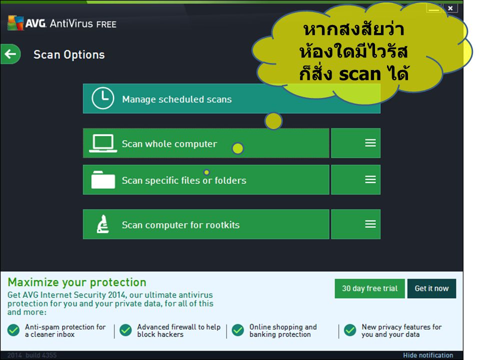 หากสงสัยว่า ห้องใดมีไวรัส ก็สั่ง scan ได้