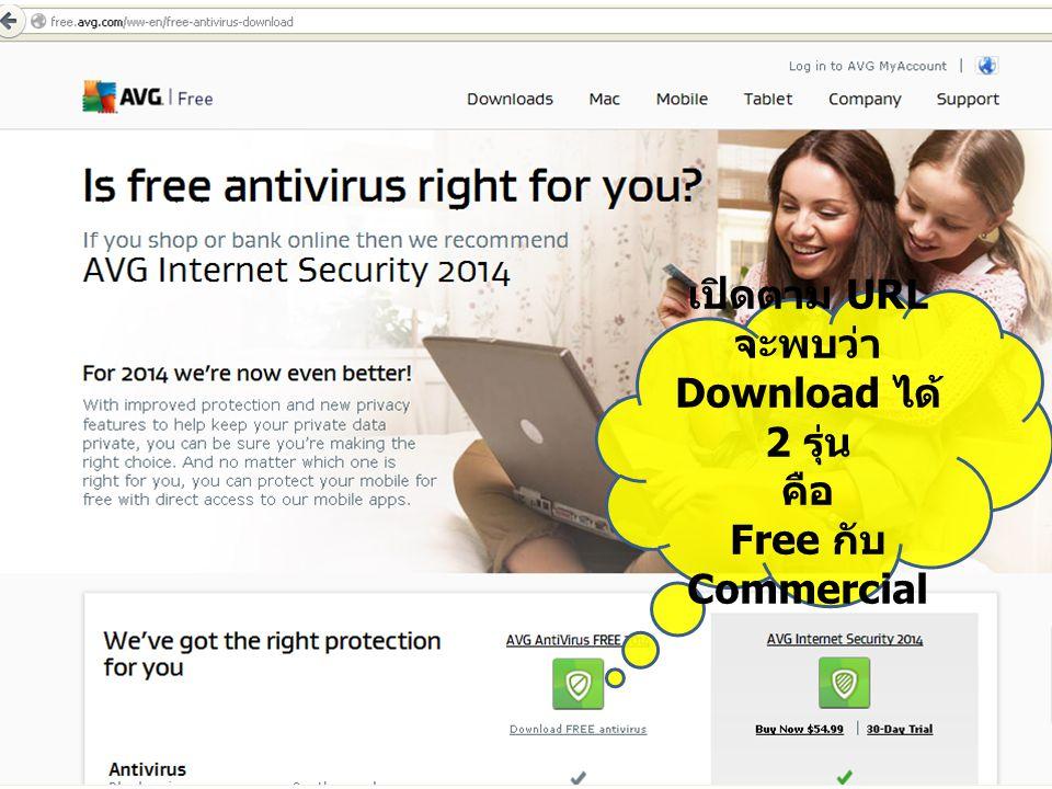 เปิดตาม URL จะพบว่า Download ได้ 2 รุ่น คือ Free กับ Commercial