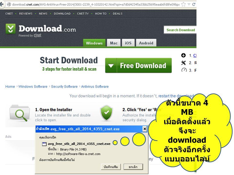 ตัวนี้ขนาด 4 MB เมื่อติดตั้งแล้ว จึงจะ download ตัวจริงอีกครั้ง แบบออนไลน์