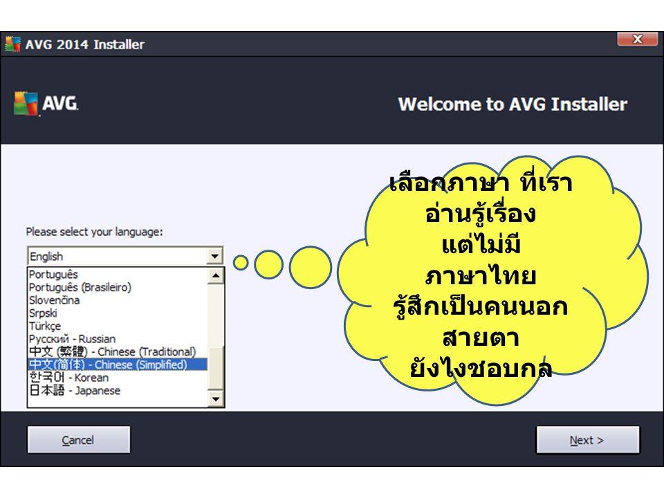 เลือกภาษา ที่เรา อ่านรู้เรื่อง แต่ไม่มี ภาษาไทย รู้สึกเป็นคนนอก สายตา ยังไงชอบกล