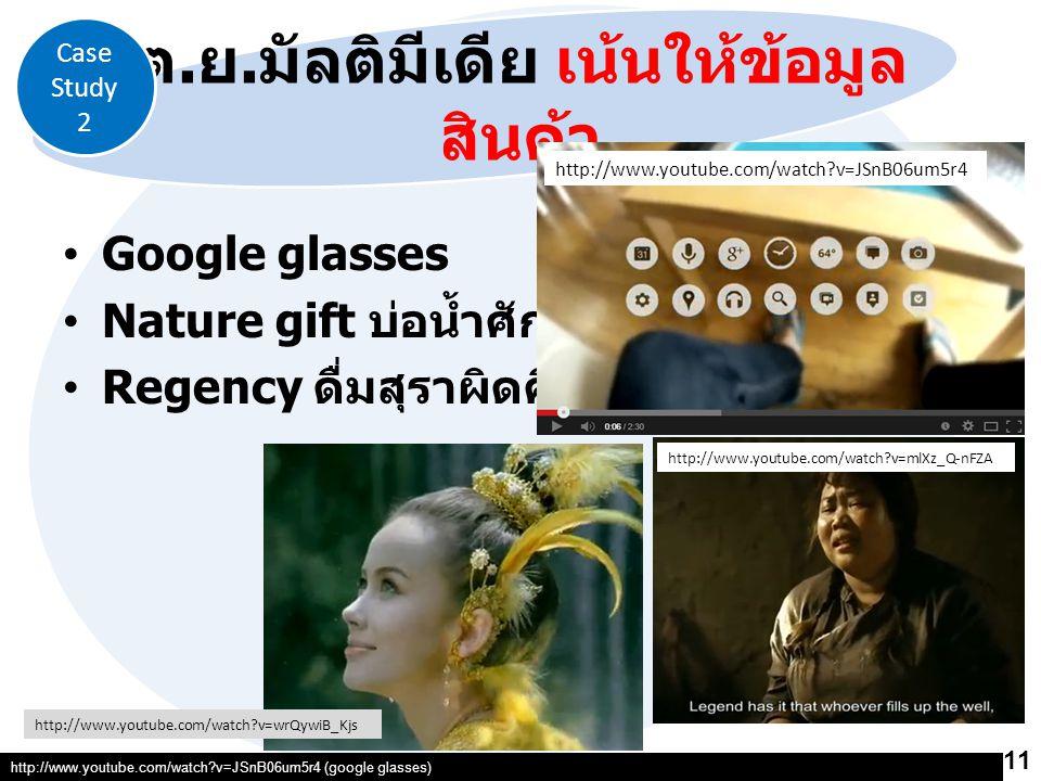 ต. ย. มัลติมีเดีย เน้นให้ข้อมูล สินค้า Google glasses Nature gift บ่อน้ำศักดิ์สิทธิ์ Regency ดื่มสุราผิดศีล 5 11 Case Study 2 http://www.youtube.com/w