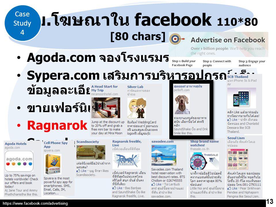 ต. ย. โฆษณาใน facebook 110*80 [80 chars] Agoda.com จองโรงแรมราคาถูกกว่า Sypera.com เสริมการบริหารอุปกรณ์ เก็บ ข้อมูลละเอียด ขายเฟอร์นิเจอร์ Ragnarok เ