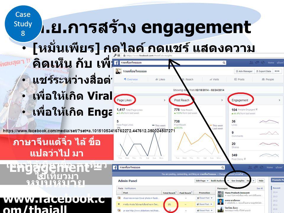 ต. ย. การสร้าง engagement [ หมั่นเพียร ] กดไลค์ กดแชร์ แสดงความ คิดเห็น กับ เพื่อน กลุ่มและเพจ แชร์ระหว่างสื่อต่าง ๆ เพื่อให้เกิด Viral เพื่อให้เกิด E