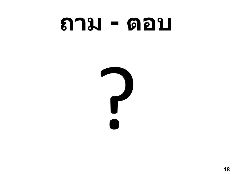 ถาม - ตอบ ? 18