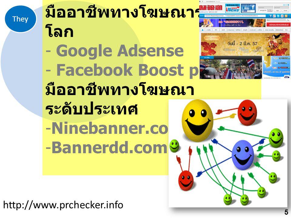 They มืออาชีพทางโฆษณาระดับ โลก - Google Adsense - Facebook Boost post มืออาชีพทางโฆษณา ระดับประเทศ -Ninebanner.com -Bannerdd.com http://www.prchecker.