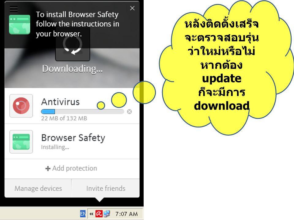 หลังติดตั้งเสร็จ จะตรวจสอบรุ่น ว่าใหม่หรือไม่ หากต้อง update ก็จะมีการ download