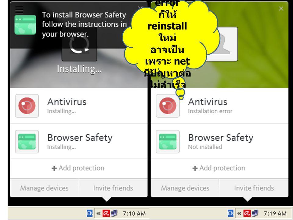 ถ้า install error ก็ให้ reinstall ใหม่ อาจเป็น เพราะ net มีปัญหาต่อ ไม่สำเร็จ