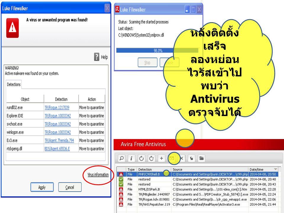 หลังติดตั้ง เสร็จ ลองหย่อน ไวรัสเข้าไป พบว่า Antivirus ตรวจจับได้