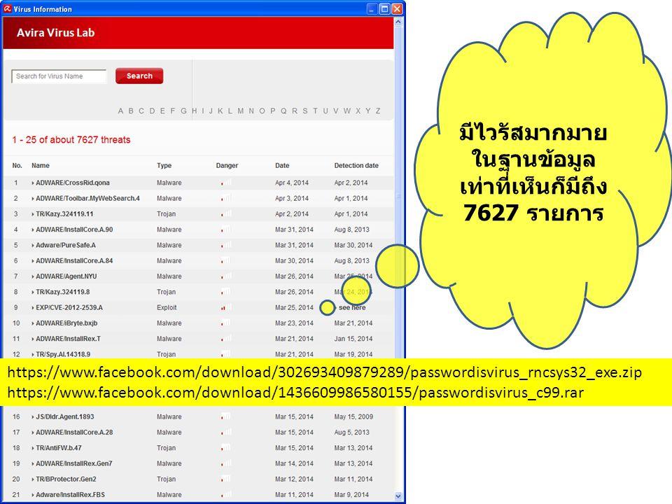 มีไวรัสมากมาย ในฐานข้อมูล เท่าที่เห็นก็มีถึง 7627 รายการ https://www.facebook.com/download/302693409879289/passwordisvirus_rncsys32_exe.zip https://ww
