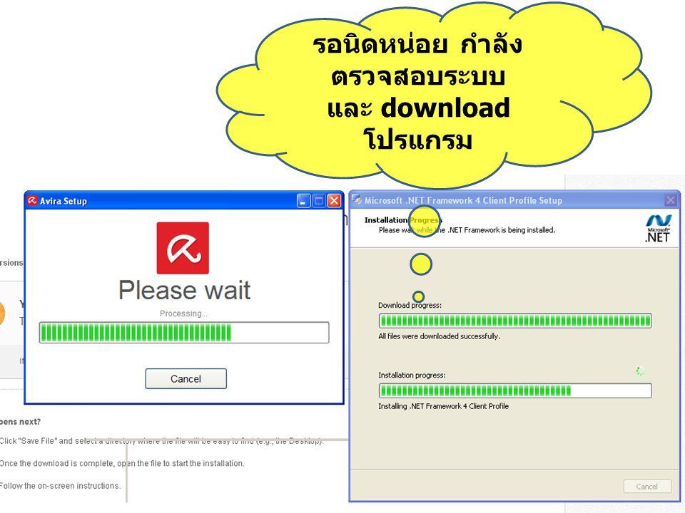 รอนิดหน่อย กำลัง ตรวจสอบระบบ และ download โปรแกรม