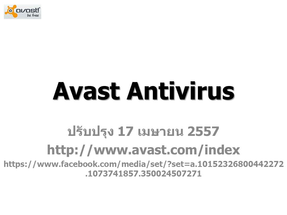 Avast Antivirus ปรับปรุง 17 เมษายน 2557 http://www.avast.com/index https://www.facebook.com/media/set/ set=a.10152326800442272.1073741857.350024507271