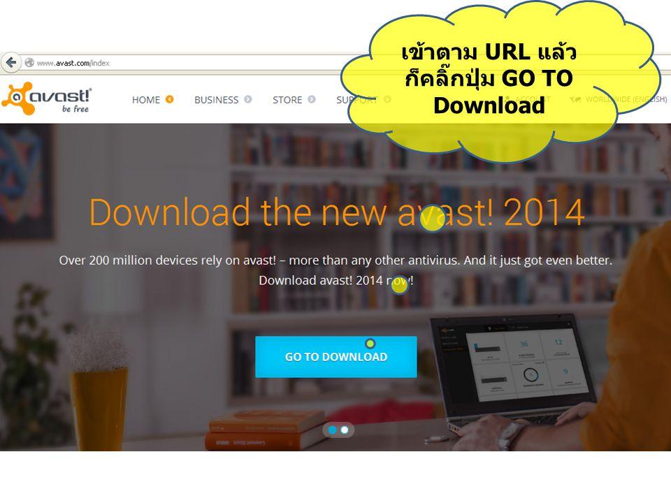 เข้าตาม URL แล้ว ก็คลิ๊กปุ่ม GO TO Download