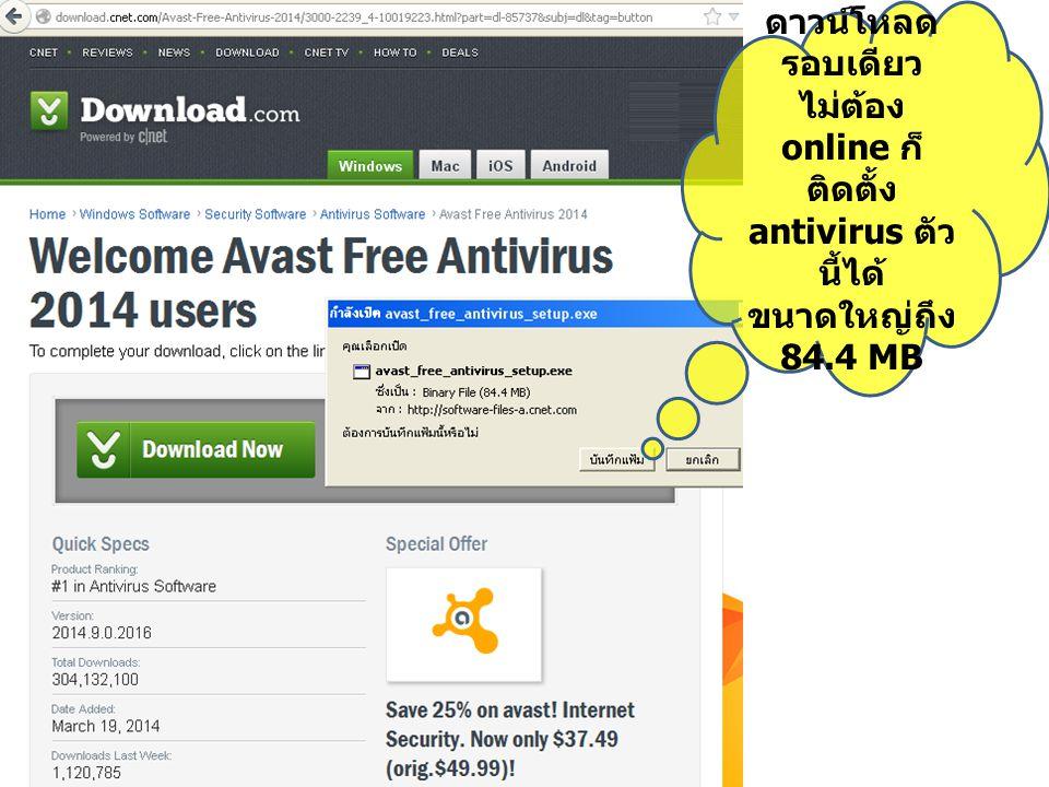ดาวน์โหลด รอบเดียว ไม่ต้อง online ก็ ติดตั้ง antivirus ตัว นี้ได้ ขนาดใหญ่ถึง 84.4 MB