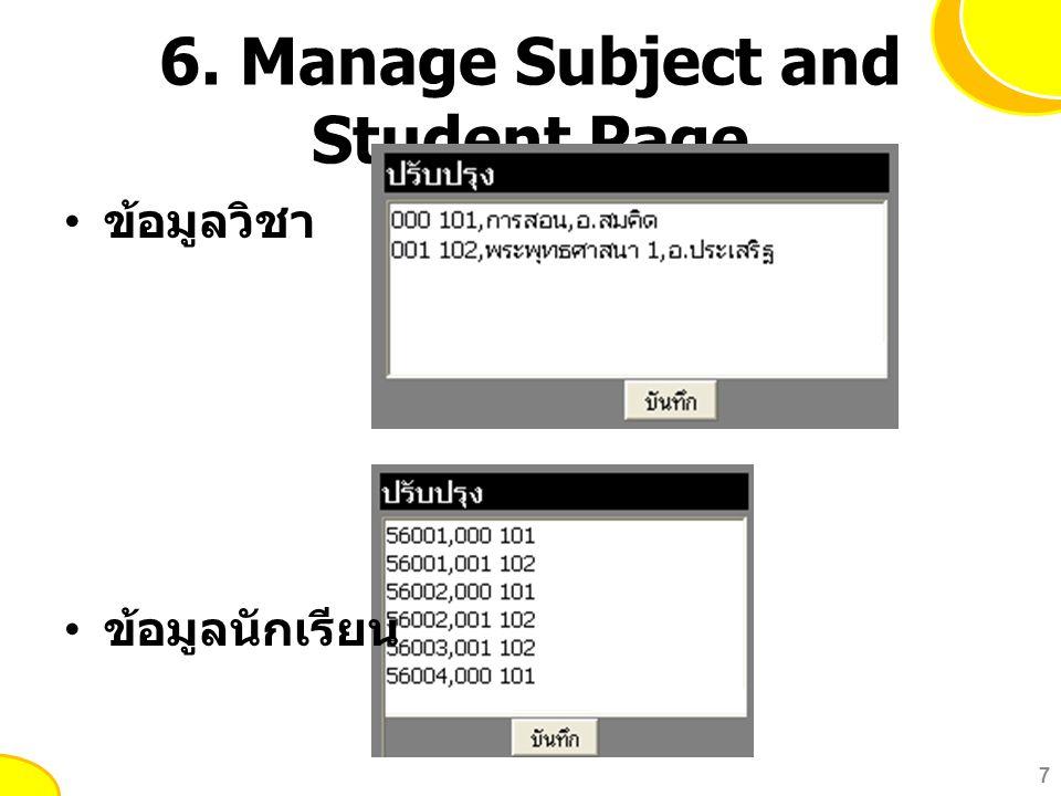 6. Manage Subject and Student Page 7 ข้อมูลวิชา ข้อมูลนักเรียน