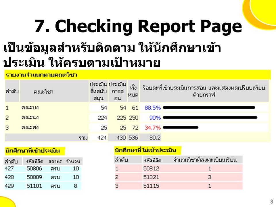7. Checking Report Page เป็นข้อมูลสำหรับติดตาม ให้นักศึกษาเข้า ประเมิน ให้ครบตามเป้าหมาย 8