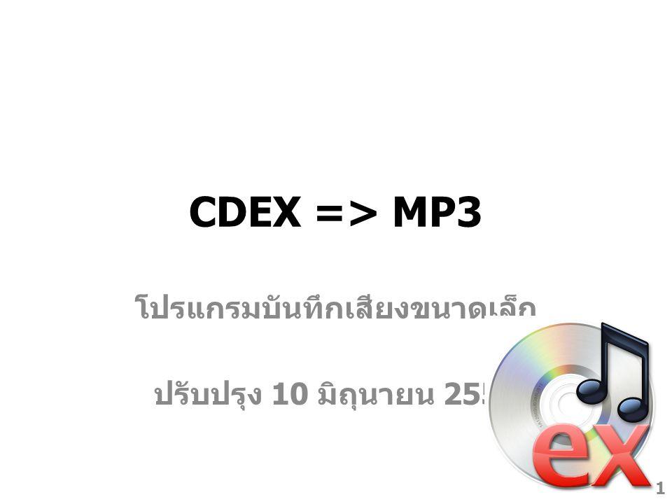 CDEX => MP3 โปรแกรมบันทึกเสียงขนาดเล็ก ปรับปรุง 10 มิถุนายน 2557 1