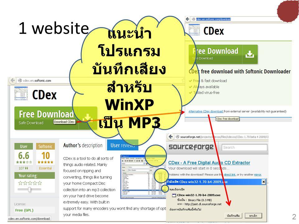 1 website. แนะนำ โปรแกรม บันทึกเสียง สำหรับ WinXP เป็น MP3 2