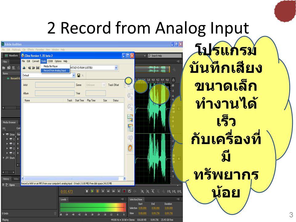 2 Record from Analog Input โปรแกรม บันทึกเสียง ขนาดเล็ก ทำงานได้ เร็ว กับเครื่องที่ มี ทรัพยากร น้อย 3