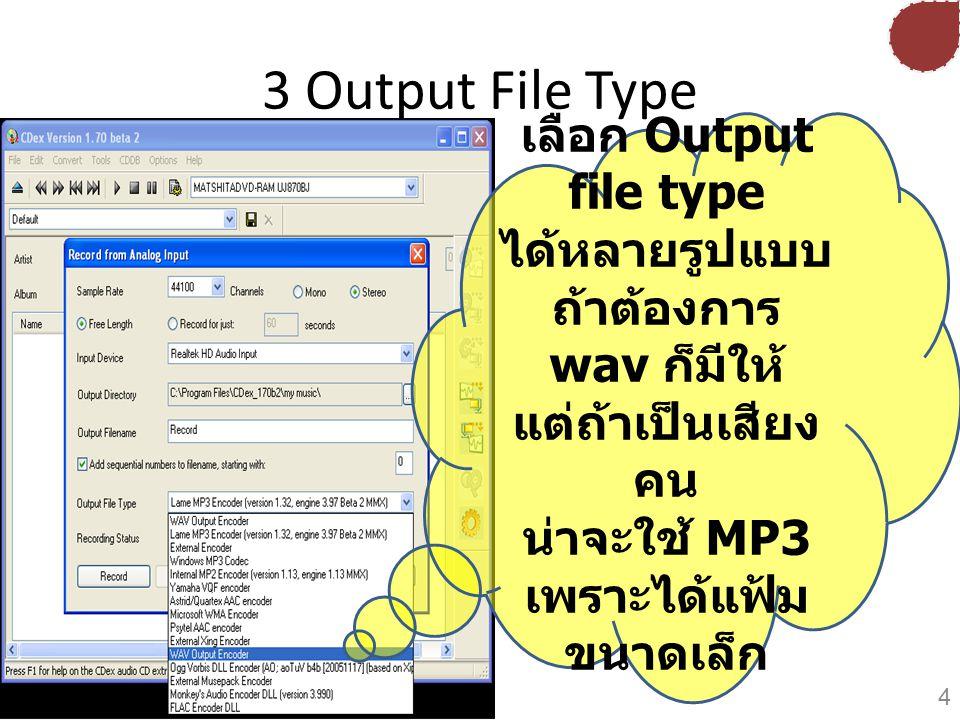3 Output File Type เลือก Output file type ได้หลายรูปแบบ ถ้าต้องการ wav ก็มีให้ แต่ถ้าเป็นเสียง คน น่าจะใช้ MP3 เพราะได้แฟ้ม ขนาดเล็ก 4