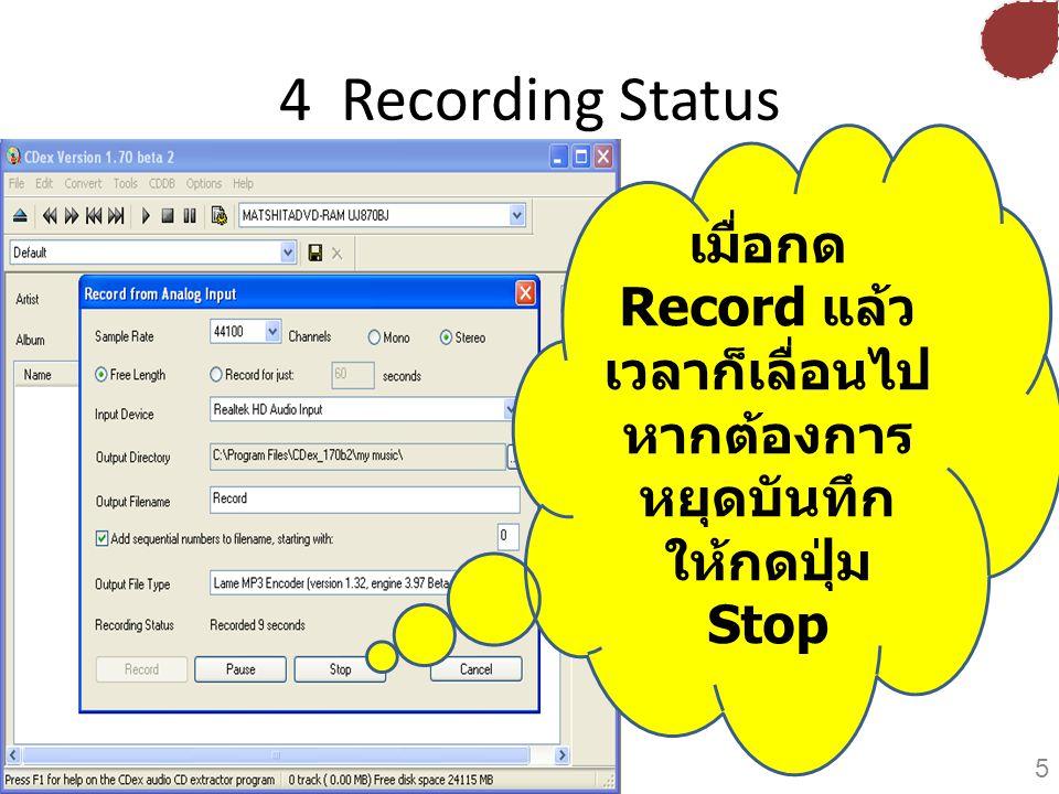 4 Recording Status เมื่อกด Record แล้ว เวลาก็เลื่อนไป หากต้องการ หยุดบันทึก ให้กดปุ่ม Stop 5