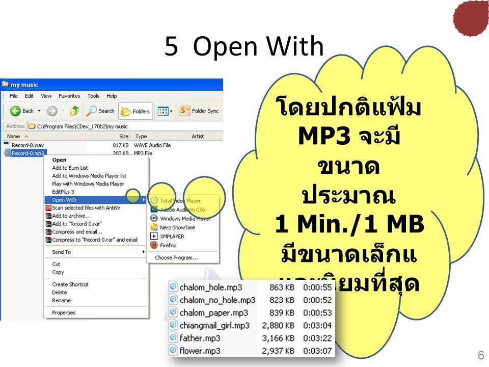 5 Open With โดยปกติแฟ้ม MP3 จะมี ขนาด ประมาณ 1 Min./1 MB มีขนาดเล็กแ และนิยมที่สุด 6