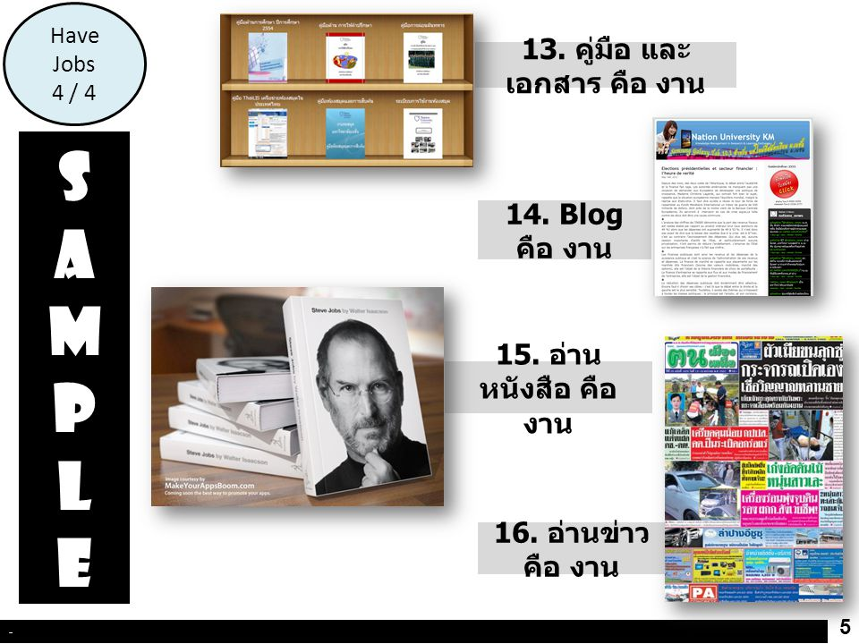 5 - Have Jobs 4 / 4 15. อ่าน หนังสือ คือ งาน SAMPLESAMPLE 14.