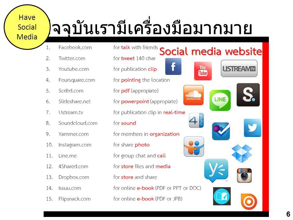 ปัจจุบันเรามีเครื่องมือมากมาย 6 Have Social Media