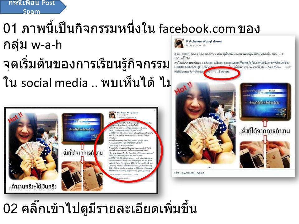 01 ภาพนี้เป็นกิจกรรมหนึ่งใน facebook.com ของ กลุ่ม w-a-h จุดเริ่มต้นของการเรียนรู้กิจกรรม ที่มา และที่ไป ใน social media..