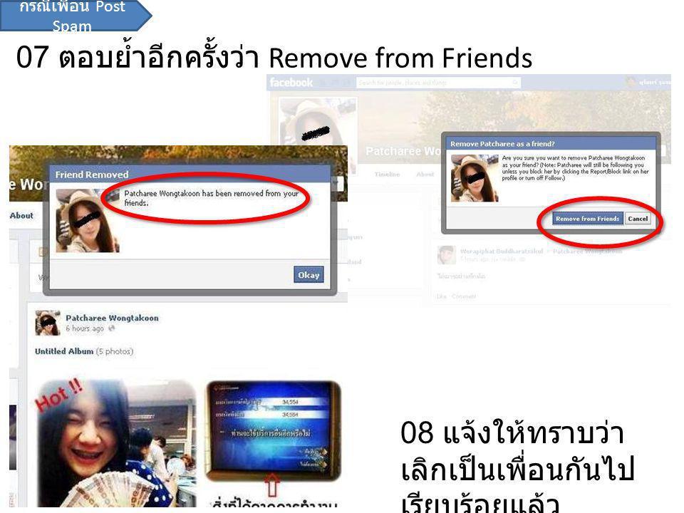 07 ตอบย้ำอีกครั้งว่า Remove from Friends 08 แจ้งให้ทราบว่า เลิกเป็นเพื่อนกันไป เรียบร้อยแล้ว กรณีเพื่อน Post Spam