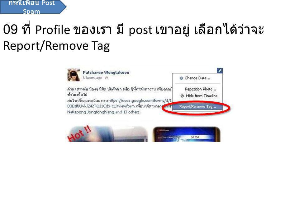 09 ที่ Profile ของเรา มี post เขาอยู่ เลือกได้ว่าจะ Report/Remove Tag กรณีเพื่อน Post Spam