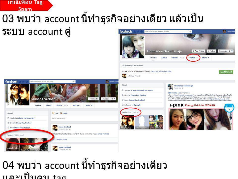 03 พบว่า account นี้ทำธุรกิจอย่างเดียว แล้วเป็น ระบบ account คู่ 04 พบว่า account นี้ทำธุรกิจอย่างเดียว และเป็นคน tag กรณีเพื่อน Tag Spam
