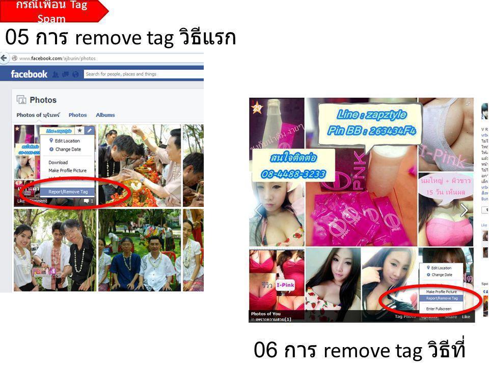 05 การ remove tag วิธีแรก 06 การ remove tag วิธีที่ สอง กรณีเพื่อน Tag Spam