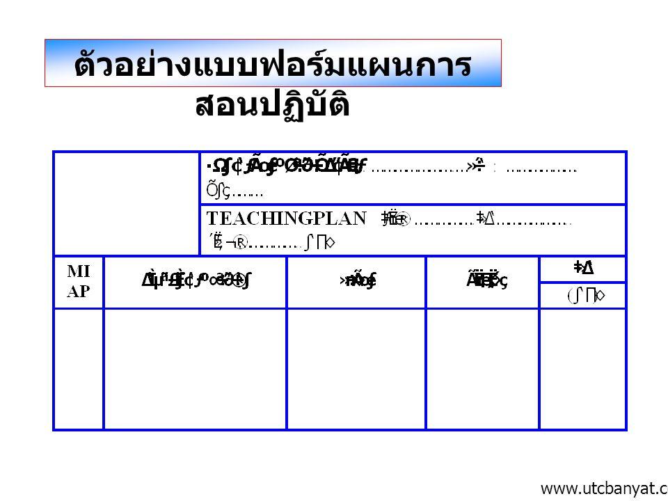 ตัวอย่างแบบฟอร์มแผนการ สอนปฏิบัติ www.utcbanyat.com
