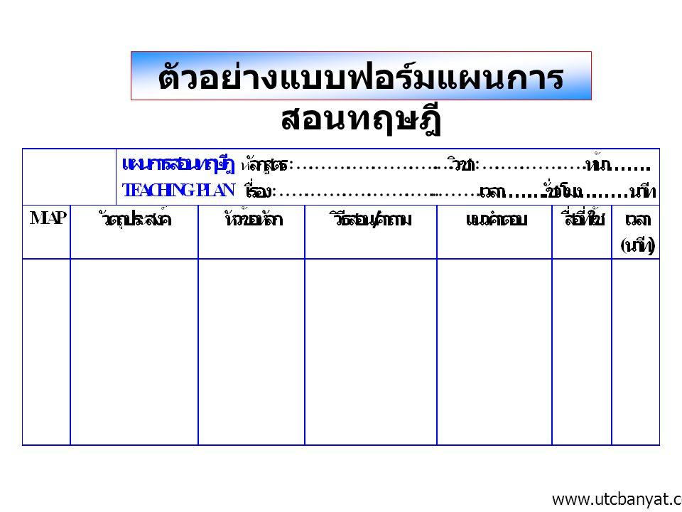 ตัวอย่างแบบฟอร์มแผนการ สอนทฤษฎี www.utcbanyat.com
