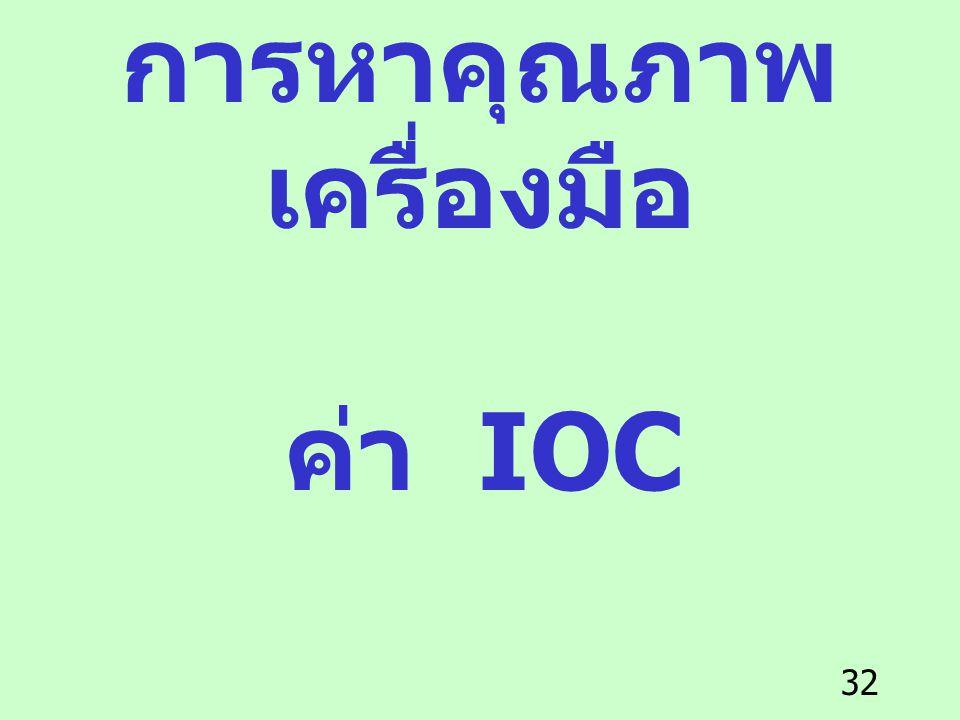 32 การหาคุณภาพ เครื่องมือ ค่า IOC