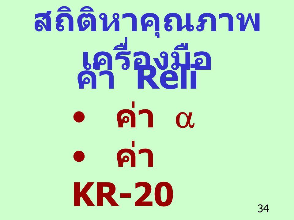 34 สถิติหาคุณภาพ เครื่องมือ ค่า Reli ค่า  ค่า KR-20