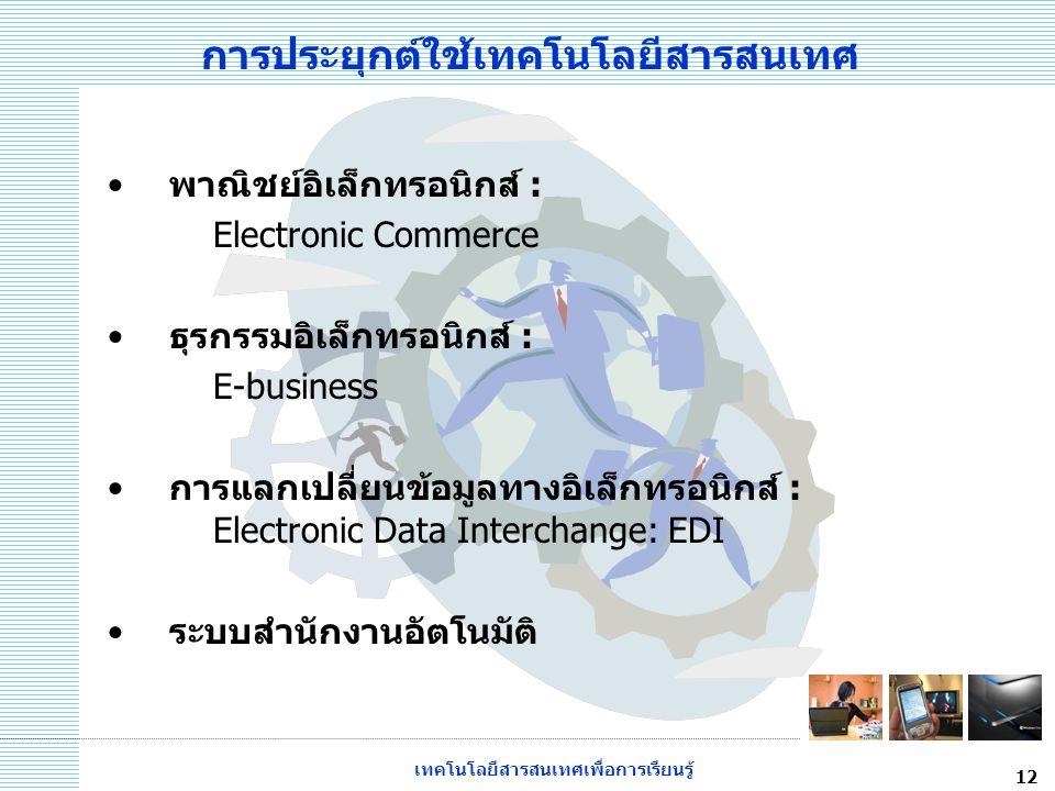 เทคโนโลยีสารสนเทศเพื่อการเรียนรู้ 12 การประยุกต์ใช้เทคโนโลยีสารสนเทศ พาณิชย์อิเล็กทรอนิกส์ : Electronic Commerce ธุรกรรมอิเล็กทรอนิกส์ : E-business กา