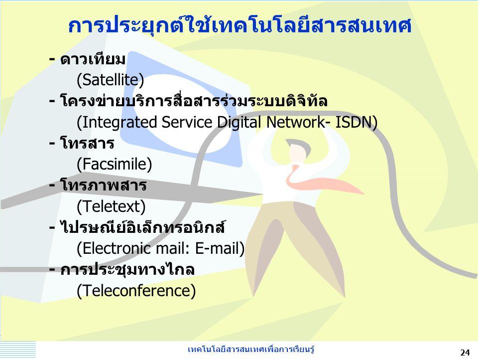 เทคโนโลยีสารสนเทศเพื่อการเรียนรู้ 24 การประยุกต์ใช้เทคโนโลยีสารสนเทศ - ดาวเทียม (Satellite) - โครงข่ายบริการสื่อสารร่วมระบบดิจิทัล (Integrated Service