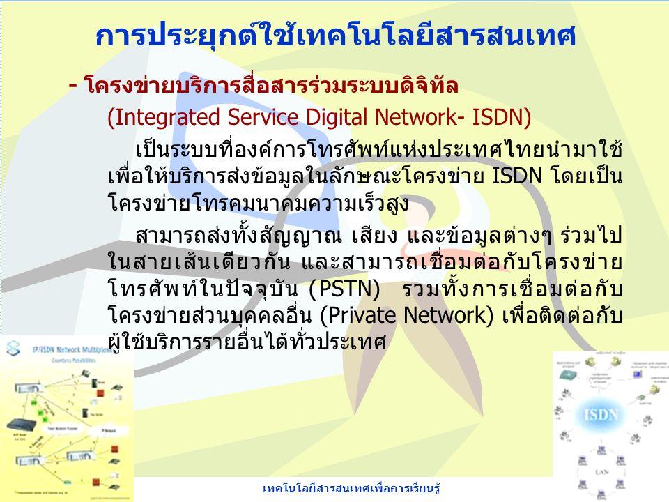 เทคโนโลยีสารสนเทศเพื่อการเรียนรู้ 27 การประยุกต์ใช้เทคโนโลยีสารสนเทศ - โครงข่ายบริการสื่อสารร่วมระบบดิจิทัล (Integrated Service Digital Network- ISDN)