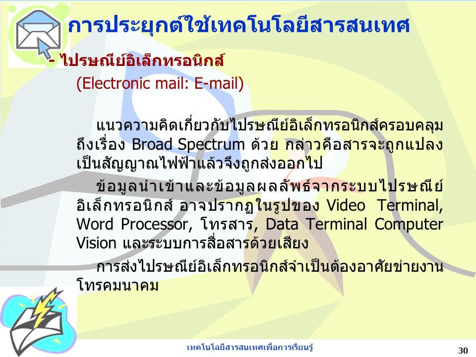 เทคโนโลยีสารสนเทศเพื่อการเรียนรู้ 30 การประยุกต์ใช้เทคโนโลยีสารสนเทศ - ไปรษณีย์อิเล็กทรอนิกส์ (Electronic mail: E-mail) แนวความคิดเกี่ยวกับไปรษณีย์อิเ