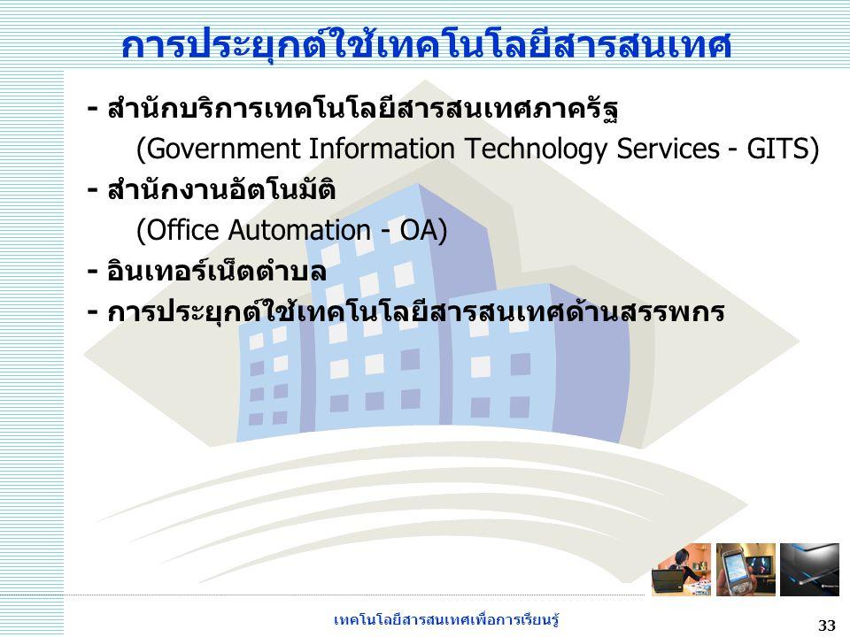 เทคโนโลยีสารสนเทศเพื่อการเรียนรู้ 33 การประยุกต์ใช้เทคโนโลยีสารสนเทศ - สำนักบริการเทคโนโลยีสารสนเทศภาครัฐ (Government Information Technology Services